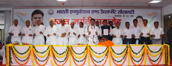 Chief Guest Dr Ashok Tanwar and other dignitaries releasing the Society's Silver Jubilee souvenir SUBODH at Fatehabad, 2018